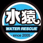 水道屋の水猿