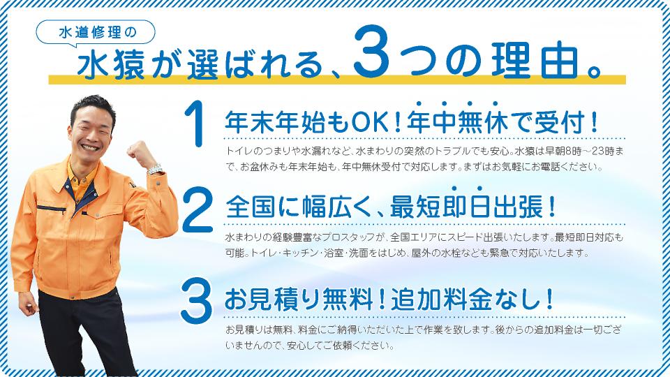 水猿が選ばれる3つの理由