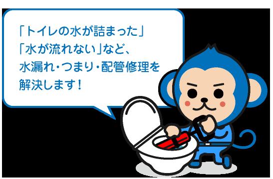 トイレのトラブルおまかせください!
